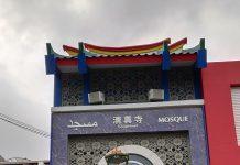 Masjid Siti Djirzanah
